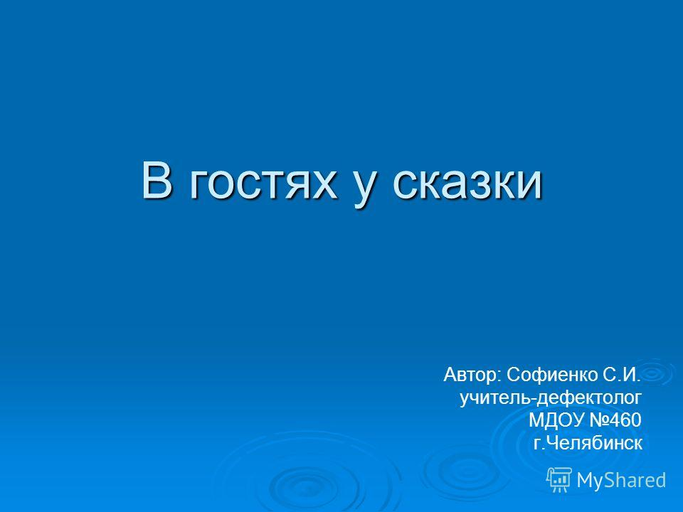 В гостях у сказки Автор: Софиенко С.И. учитель-дефектолог МДОУ 460 г.Челябинск