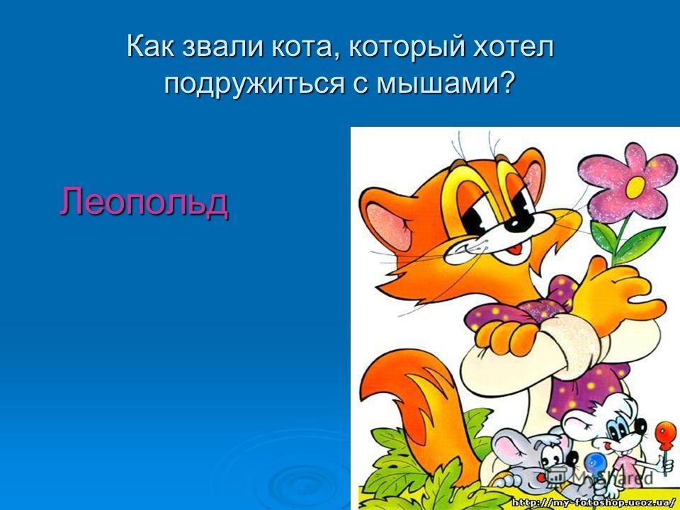 Как звали кота, который хотел подружиться с мышами? Леопольд Леопольд