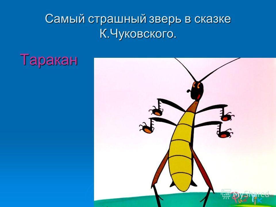 Самый страшный зверь в сказке К.Чуковского. Таракан Таракан