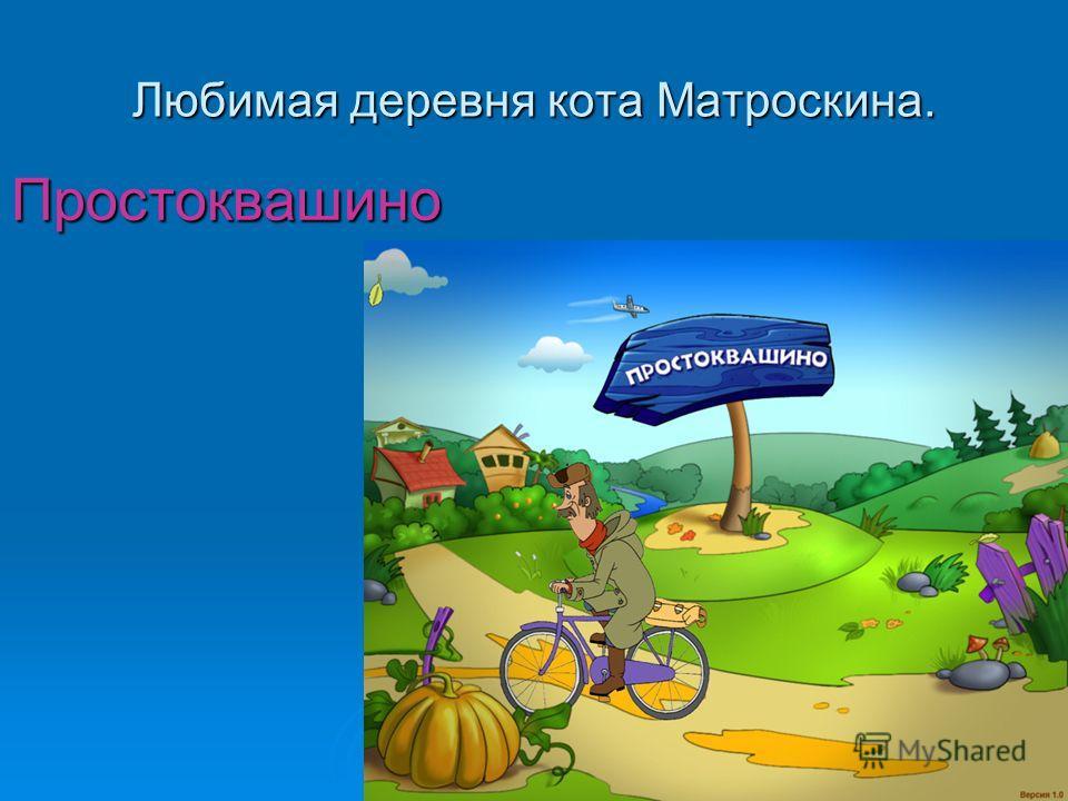 Любимая деревня кота Матроскина. Простоквашино