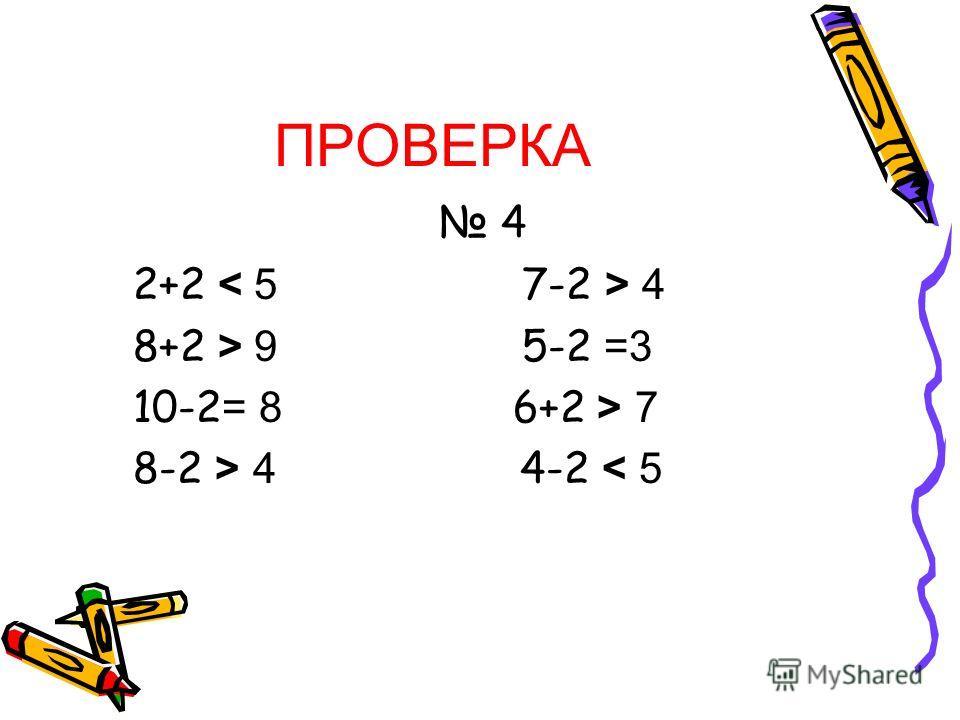 А не решишь… 4 2+2 * 5 7-2 *4 8+2 * 9 5-2 *3 10-2 * 8 6+2 *7 8-2 *4 4-2 * 5