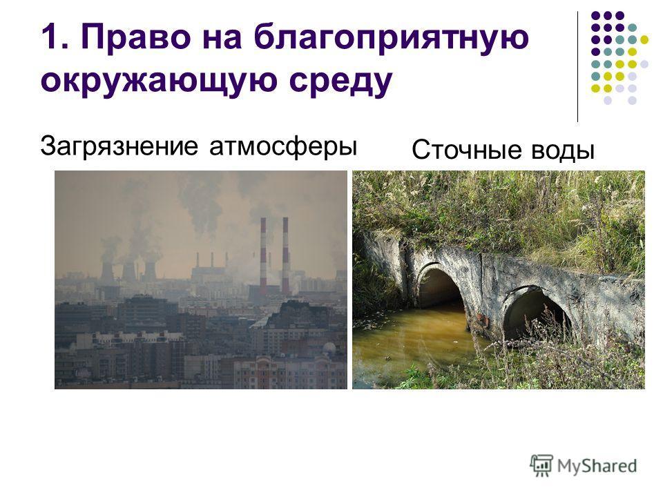 Экологические права и обязанности граждан Статья 42. (Конституция РФ) « Каждый имеет право на благоприятную окружающую среду, достоверную информацию о ее состоянии и на возмещение ущерба, причиненного его здоровью или имуществу экологическим правонар