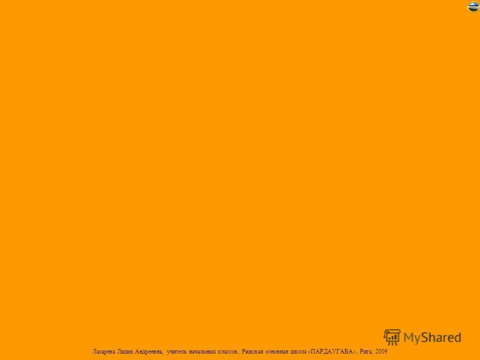 Лазарева Лидия Андреевна, учитель начальных классов, Рижская основная школа «ПАРДАУГАВА», Рига, 2009