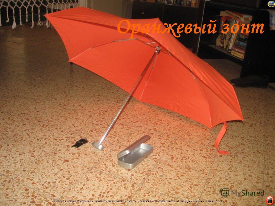 Лазарева Лидия Андреевна, учитель начальных классов, Рижская основная школа «ПАРДАУГАВА», Рига, 2009 Оранжевый зонт