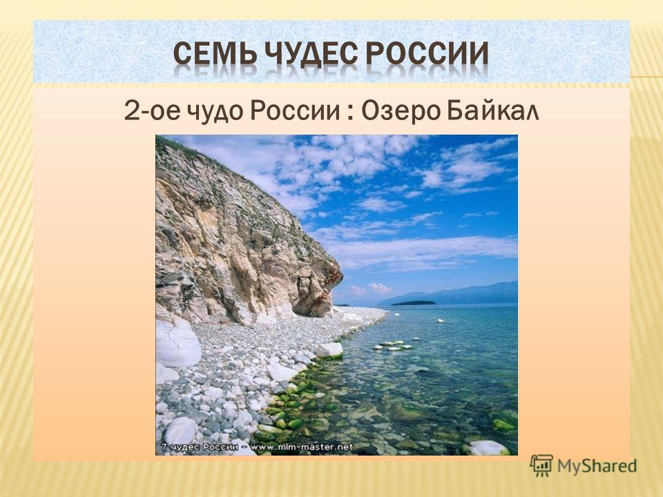 2-ое чудо России : Озеро Байкал