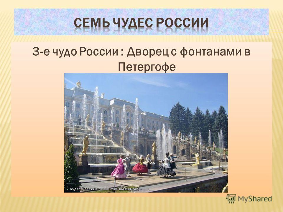3-е чудо России : Дворец с фонтанами в Петергофе
