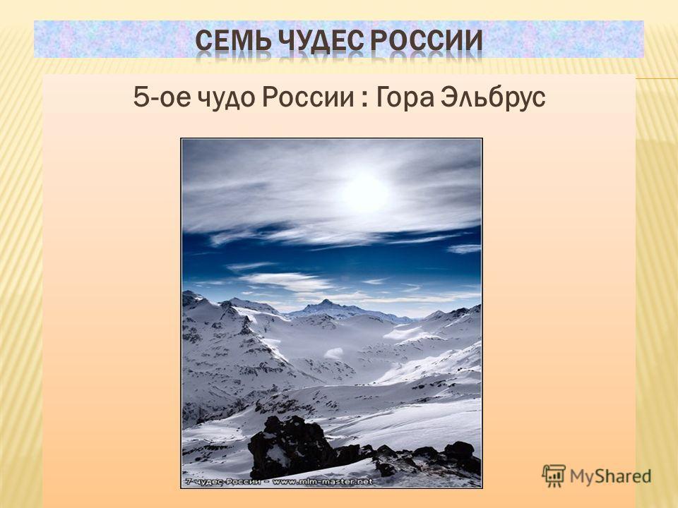 5-ое чудо России : Гора Эльбрус