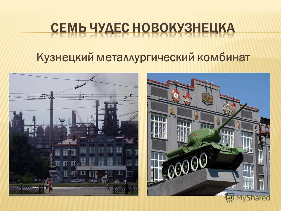 Кузнецкий металлургический комбинат