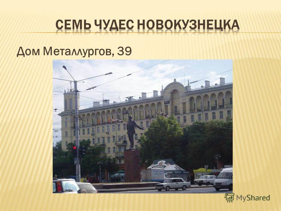 Дом Металлургов, 39