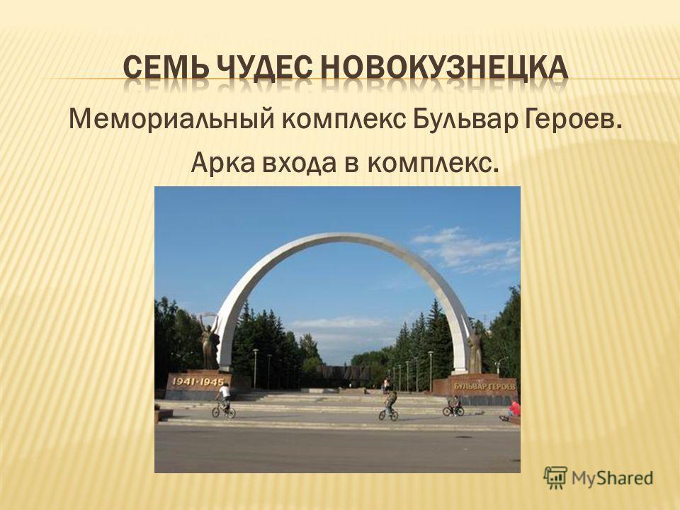 Мемориальный комплекс Бульвар Героев. Арка входа в комплекс.