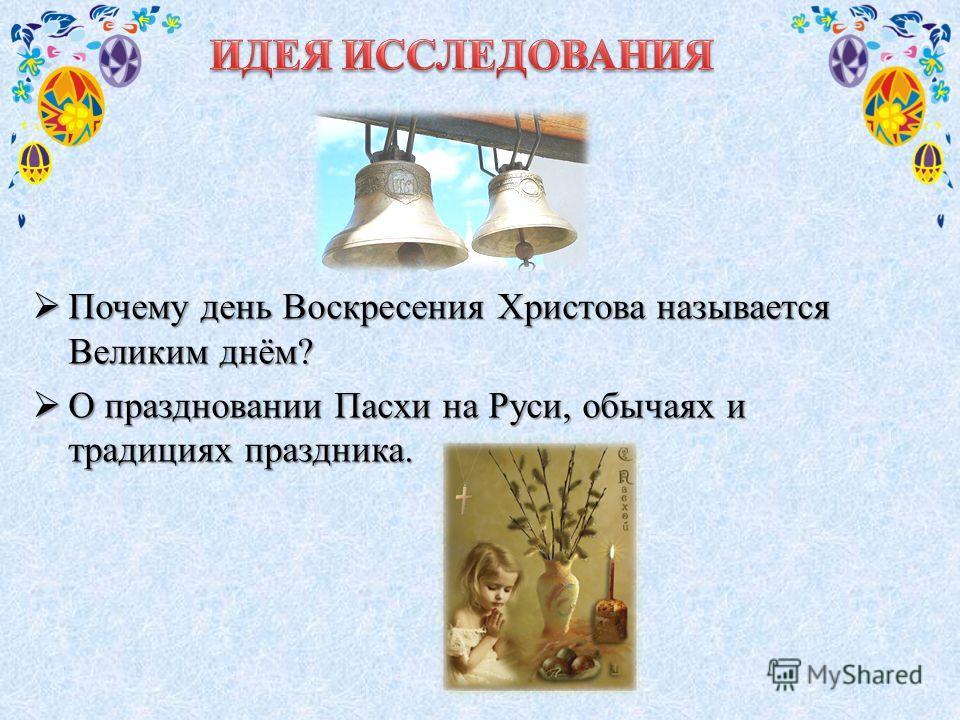 Почему день Воскресения Христова называется Великим днём? Почему день Воскресения Христова называется Великим днём? О праздновании Пасхи на Руси, обычаях и традициях праздника. О праздновании Пасхи на Руси, обычаях и традициях праздника.