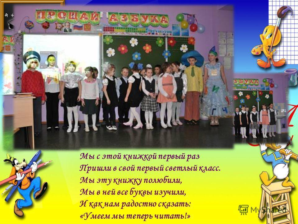 Наш классный коллектив был создан 1 сентября 2011 года, мы пришли в школу маленькими и неразумными…