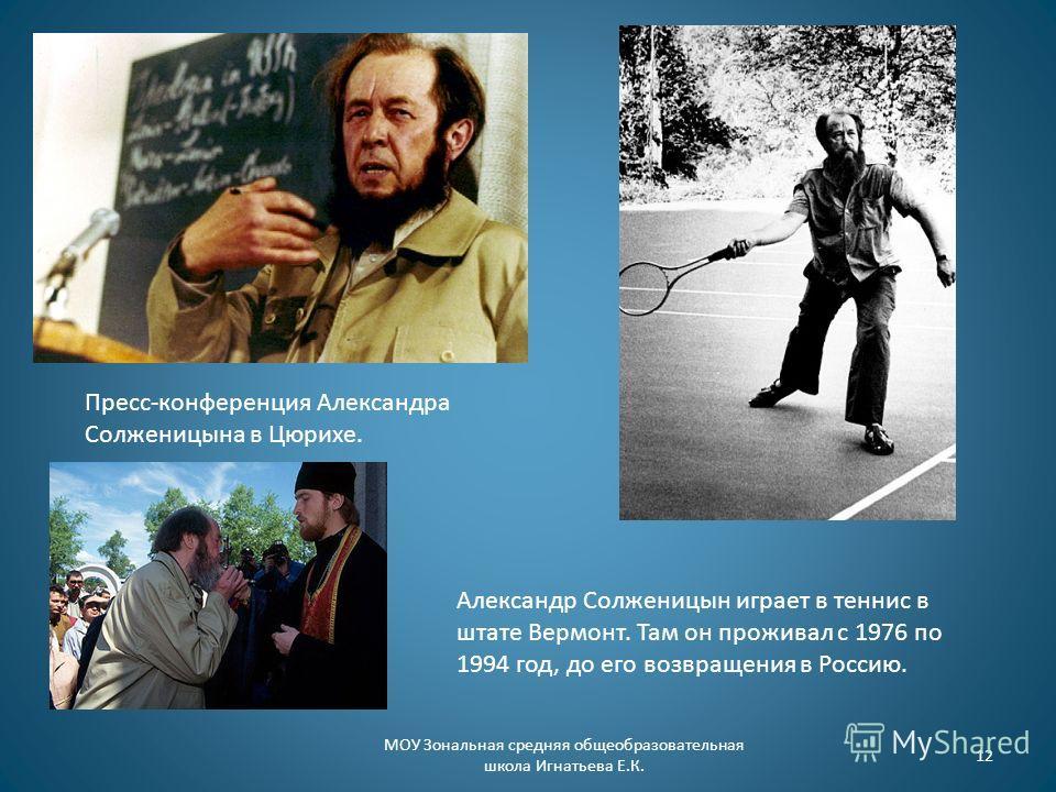 Пресс-конференция Александра Солженицына в Цюрихе. Александр Солженицын играет в теннис в штате Вермонт. Там он проживал с 1976 по 1994 год, до его возвращения в Россию. 12 МОУ Зональная средняя общеобразовательная школа Игнатьева Е.К.