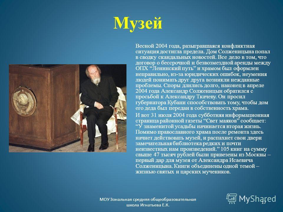 Музей Весной 2004 года, разыгравшаяся конфликтная ситуация достигла предела. Дом Солженицына попал в сводку скандальных новостей. Все дело в том, что договор о бессрочной и безвозмездной аренды между ОПХ Ленинский путь и храмом был оформлен неправиль