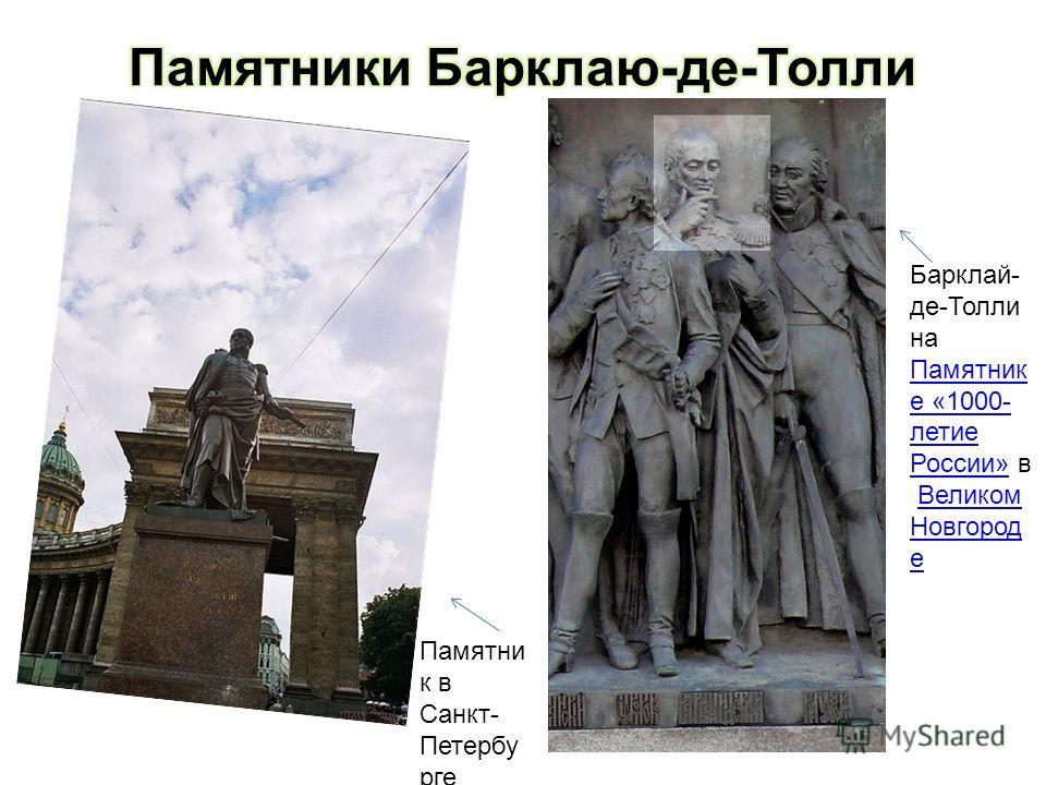 Барклай- де-Толли на Памятник е «1000- летие России» в Великом Новгород е Памятник е «1000- летие России»Великом Новгород е Памятни к в Санкт- Петербу рге