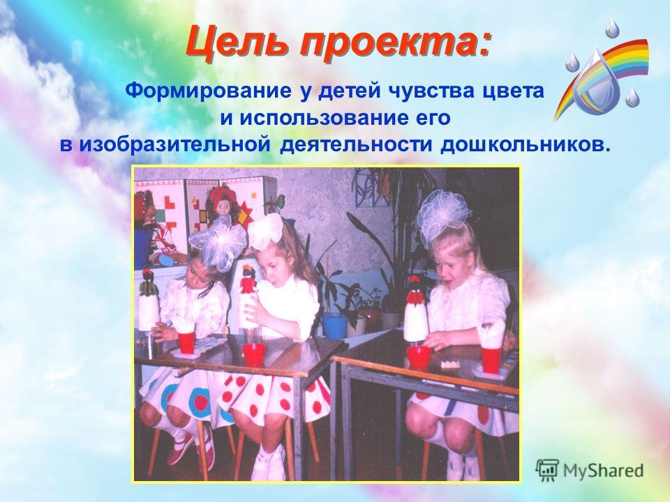 Цель проекта: Формирование у детей чувства цвета и использование его в изобразительной деятельности дошкольников.