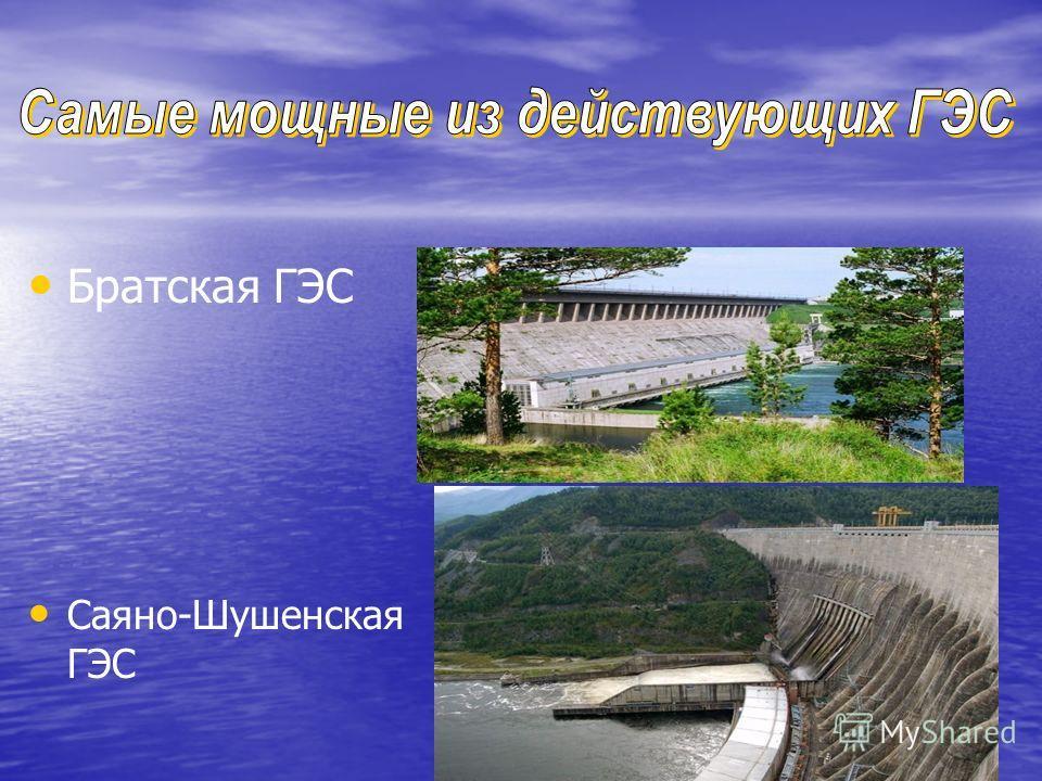 Братская ГЭС Саяно-Шушенская ГЭС