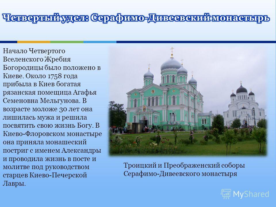 Начало Четвертого Вселенского Жребия Богородицы было положено в Киеве. Около 1758 года прибыла в Киев богатая рязанская помещица Агафья Семеновна Мельгунова. В возрасте моложе 30 лет она лишилась мужа и решила посвятить свою жизнь Богу. В Киево-Флоро