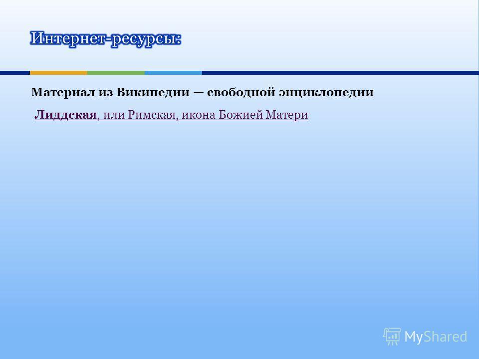 Материал из Википедии свободной энциклопедии Лиддская, или Римская, икона Божией Матери