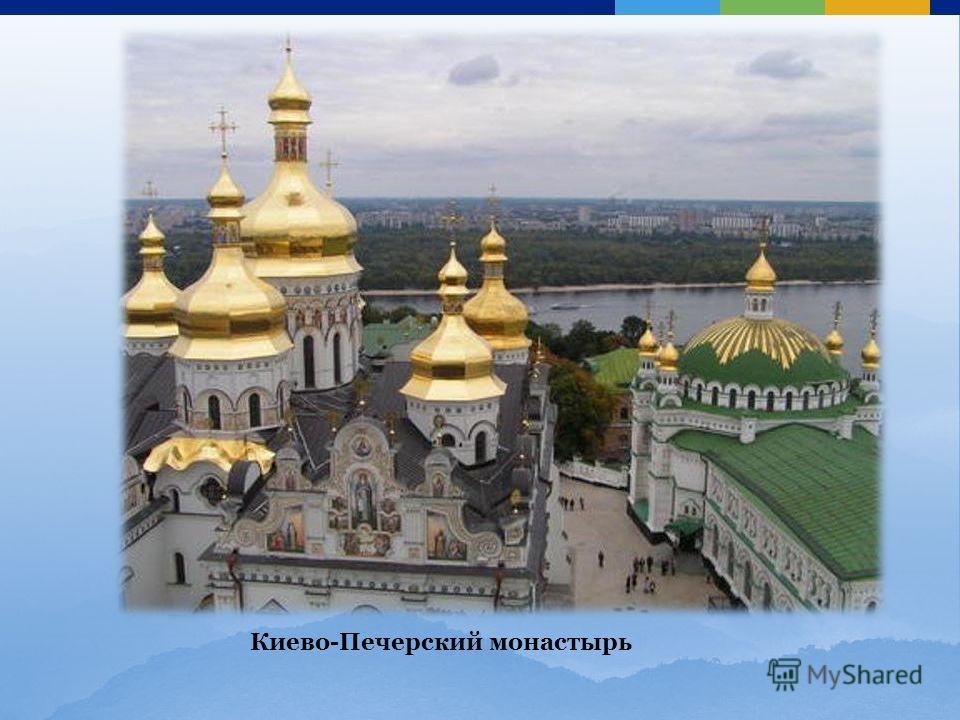 Киево-Печерский монастырь
