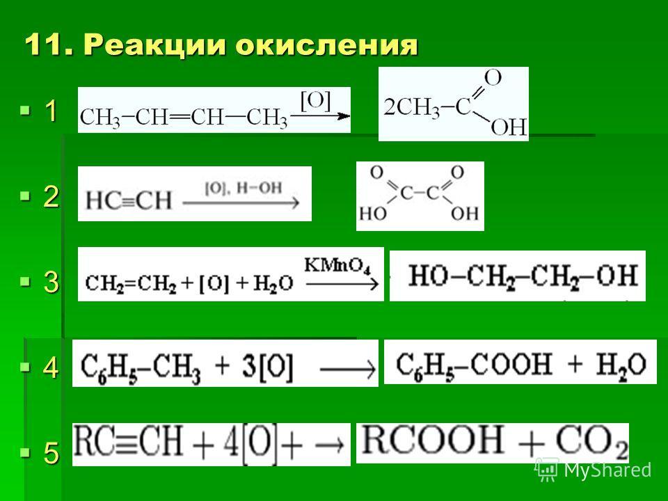 11. Реакции окисления 1 2 3 4 5
