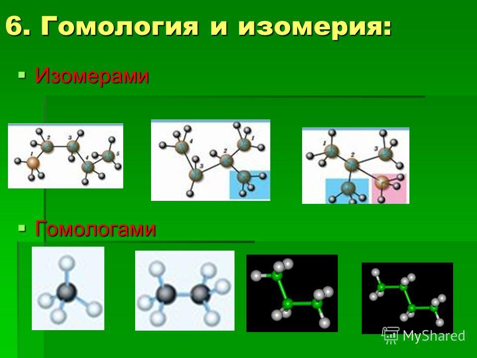 6. Гомология и изомерия: Изомерами Изомерами Гомологами Гомологами