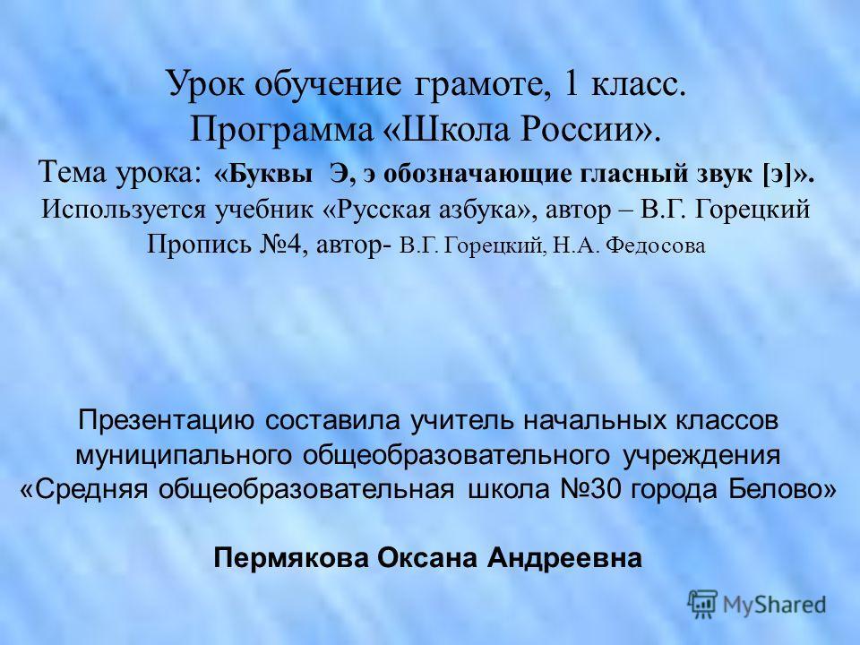 Класс программа школа россии