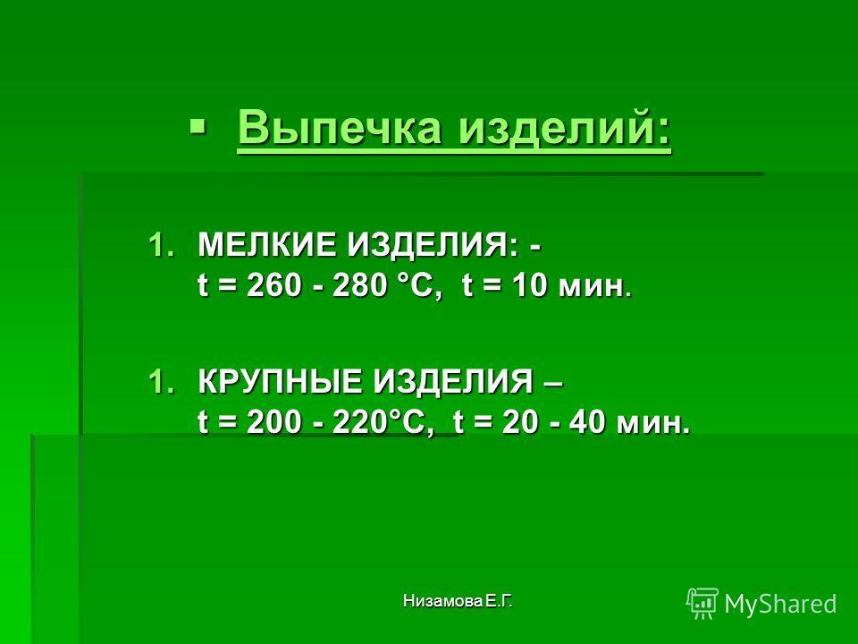 Выпечка изделий: Выпечка изделий: 1. МЕЛКИЕ ИЗДЕЛИЯ: - t = 260 - 280 °С, t = 10 мин. 1. КРУПНЫЕ ИЗДЕЛИЯ – t = 200 - 220°С, t = 20 - 40 мин.