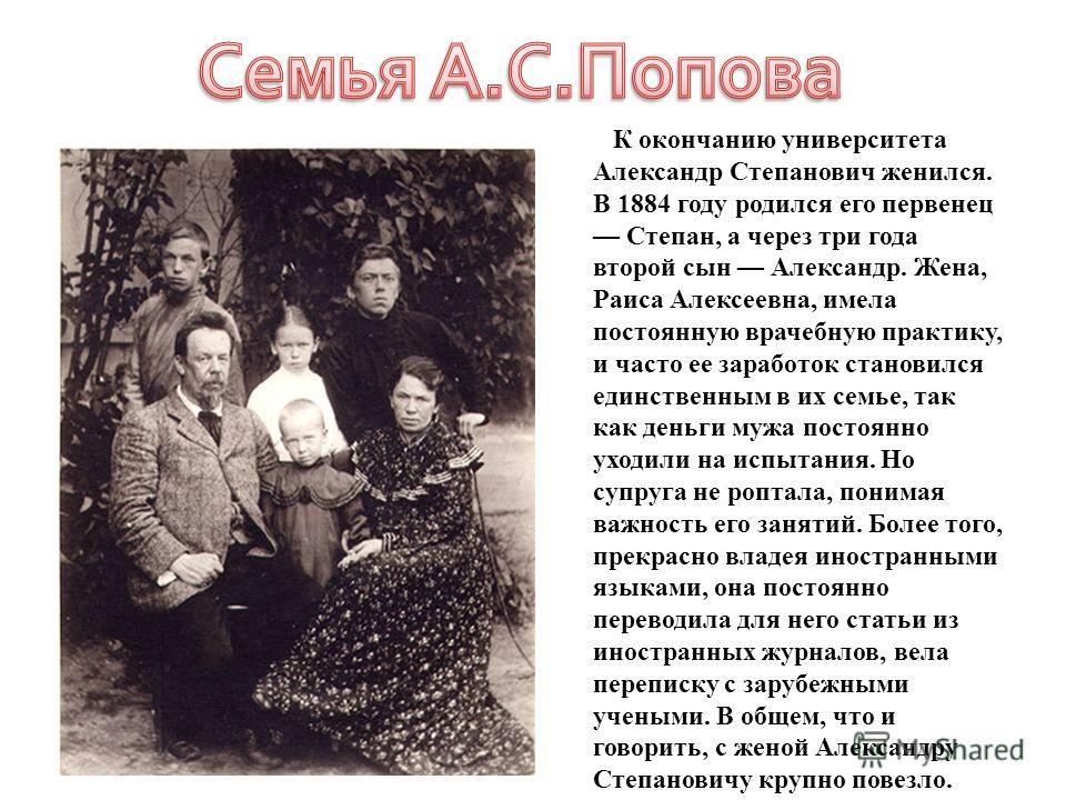 К окончанию университета Александр Степанович женился. В 1884 году родился его первенец Степан, а через три года второй сын Александр. Жена, Раиса Алексеевна, имела постоянную врачебную практику, и часто ее заработок становился единственным в их семь