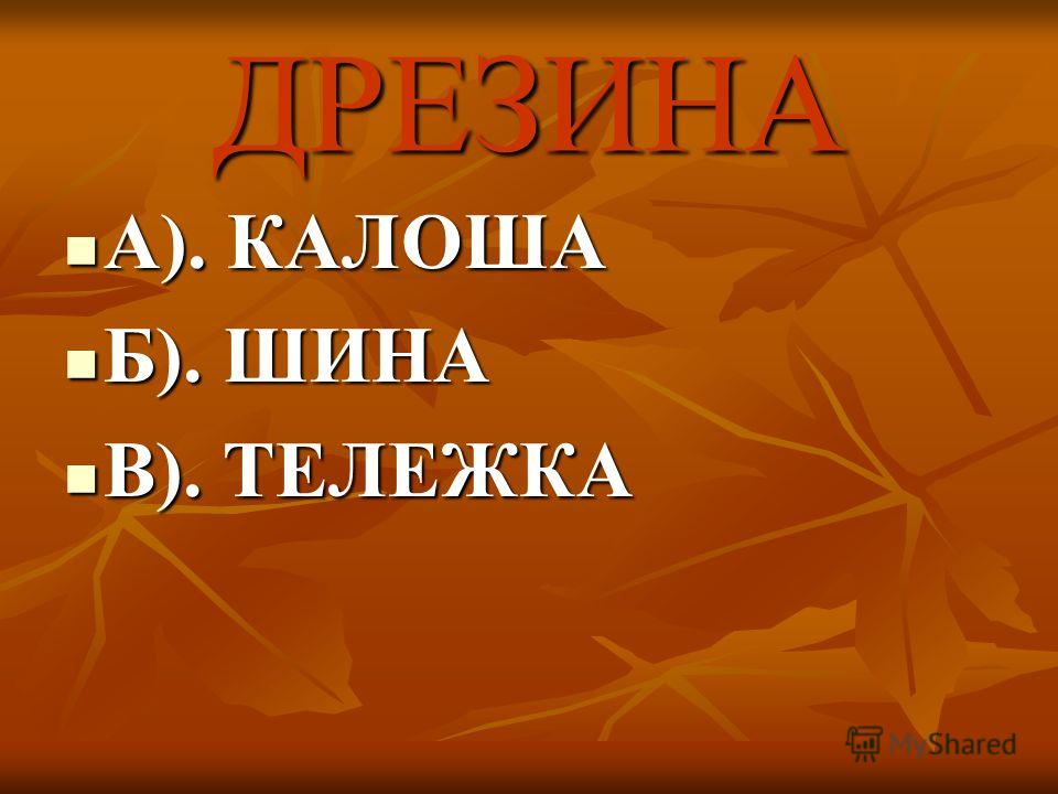 ДРЕЗИНА А). КАЛОША А). КАЛОША Б). ШИНА Б). ШИНА В). ТЕЛЕЖКА В). ТЕЛЕЖКА
