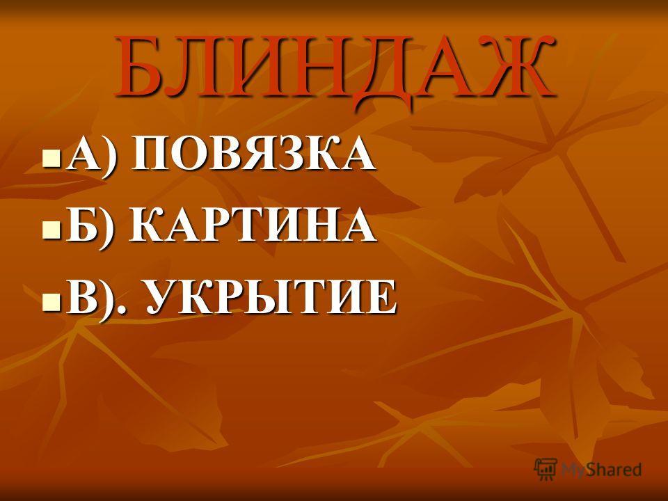 БЛИНДАЖ А) ПОВЯЗКА А) ПОВЯЗКА Б) КАРТИНА Б) КАРТИНА В). УКРЫТИЕ В). УКРЫТИЕ