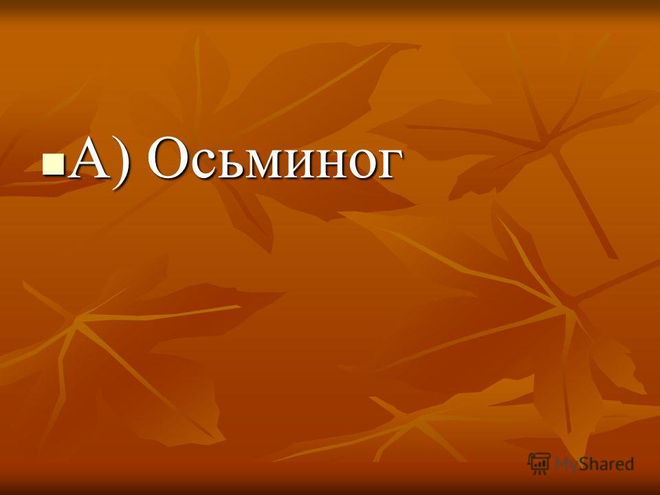 А) Осьминог А) Осьминог