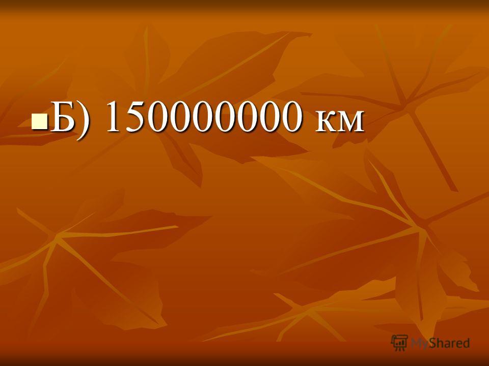 Б) 150000000 км Б) 150000000 км