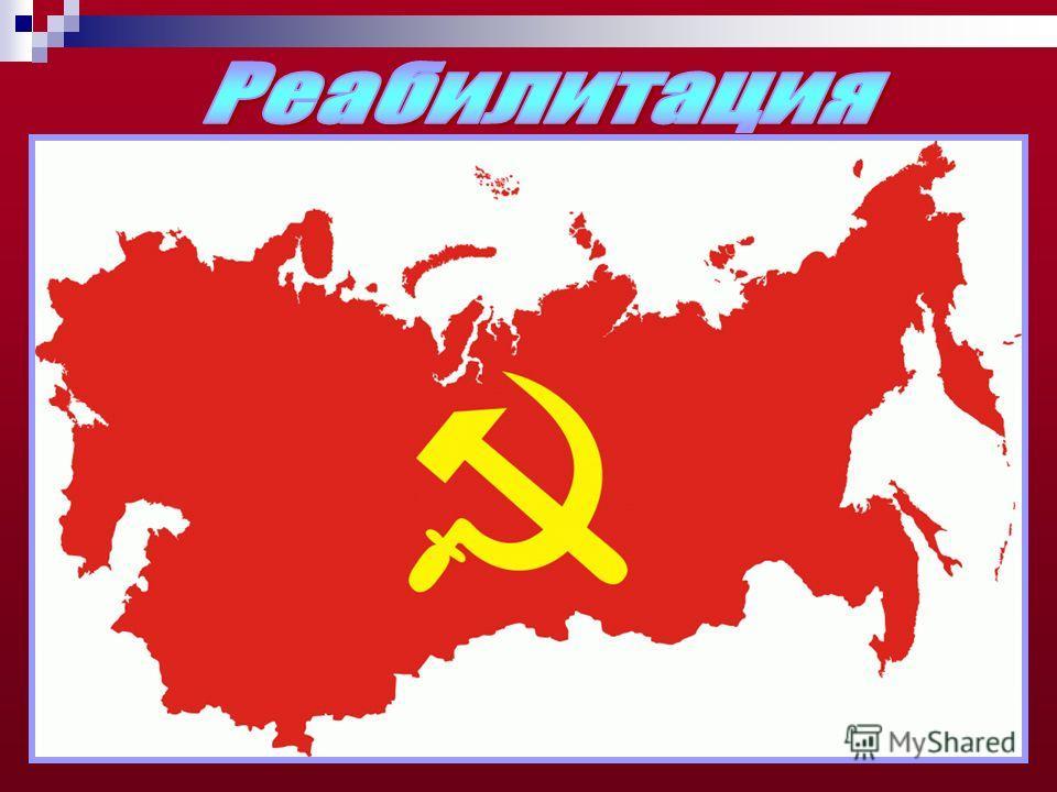 В 1954 - 1955 годах работали различные комиссии по пересмотру дел необоснованно обвиненных и незаконно репрессированных советских граждан. В преддверии ХХ съезда, 31 декабря 1955 года, Президиум ЦК КПСС образовал комиссию для изучения материалов о ма