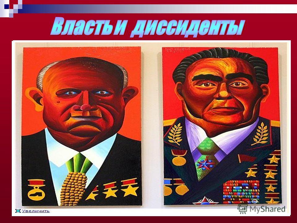 Неосталинизм - политологический термин, обозначающий попытки реабилитации личности Иосифа Сталина в истории и восстановления политического курса Сталина. Также термин используется для обозначения современного политического устройства в ряде государст