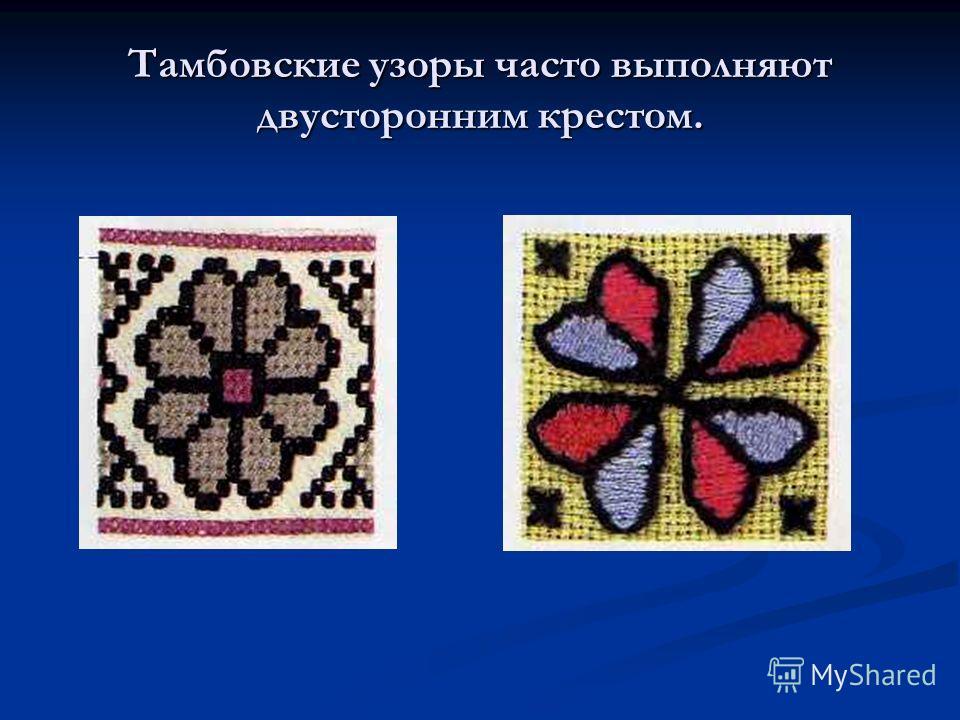 Тамбовские узоры часто выполняют двусторонним крестом.
