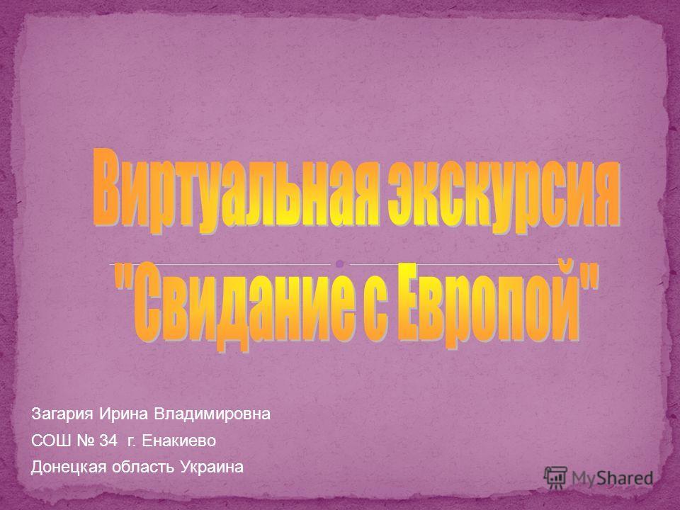 Загария Ирина Владимировна СОШ 34 г. Енакиево Донецкая область Украина