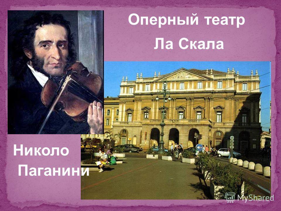 Николо Паганини Оперный театр Ла Скала