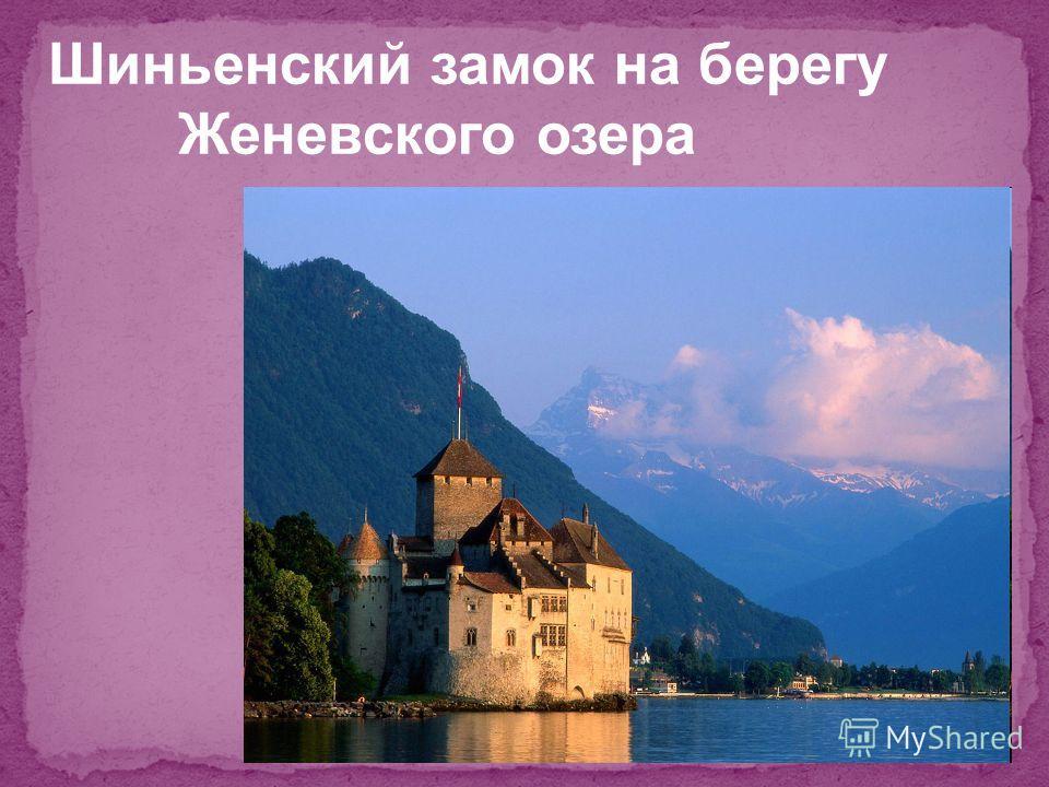 Шиньенский замок на берегу Женевского озера