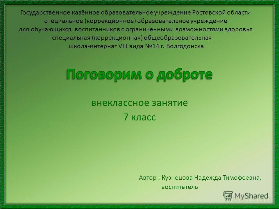 Государственное казённое образовательное учреждение Ростовской области специальное (коррекционное) образовательное учреждение для обучающихся, воспитанников с ограниченными возможностями здоровья специальная (коррекционная) общеобразовательная школа-