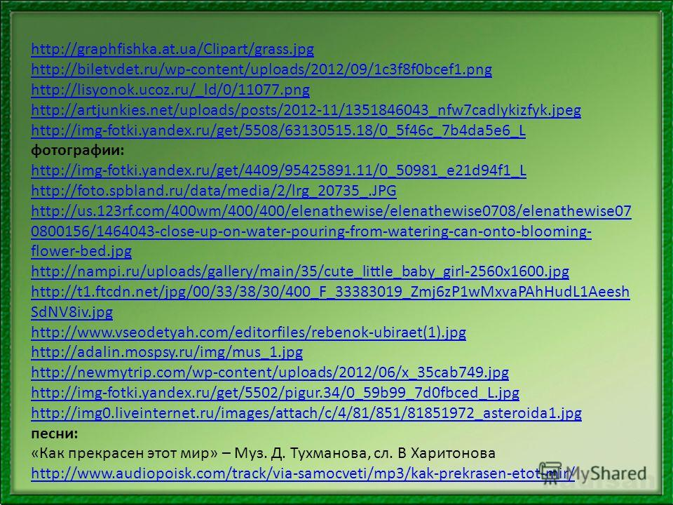 http://graphfishka.at.ua/Clipart/grass.jpg http://biletvdet.ru/wp-content/uploads/2012/09/1c3f8f0bcef1. png http://lisyonok.ucoz.ru/_ld/0/11077. png http://artjunkies.net/uploads/posts/2012-11/1351846043_nfw7cadlykizfyk.jpeg http://img-fotki.yandex.r