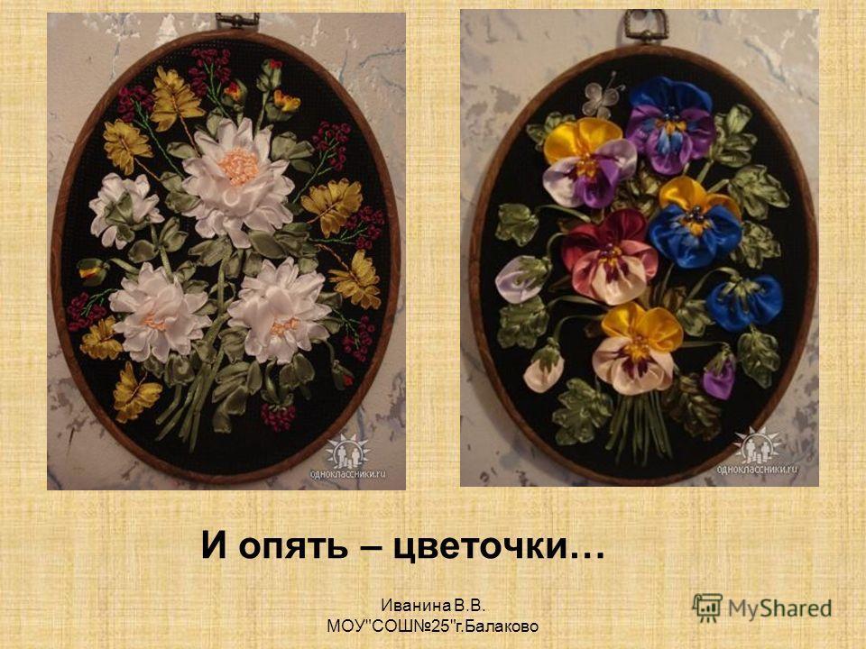 И опять – цветочки… Иванина В.В. МОУСОШ25г.Балаково