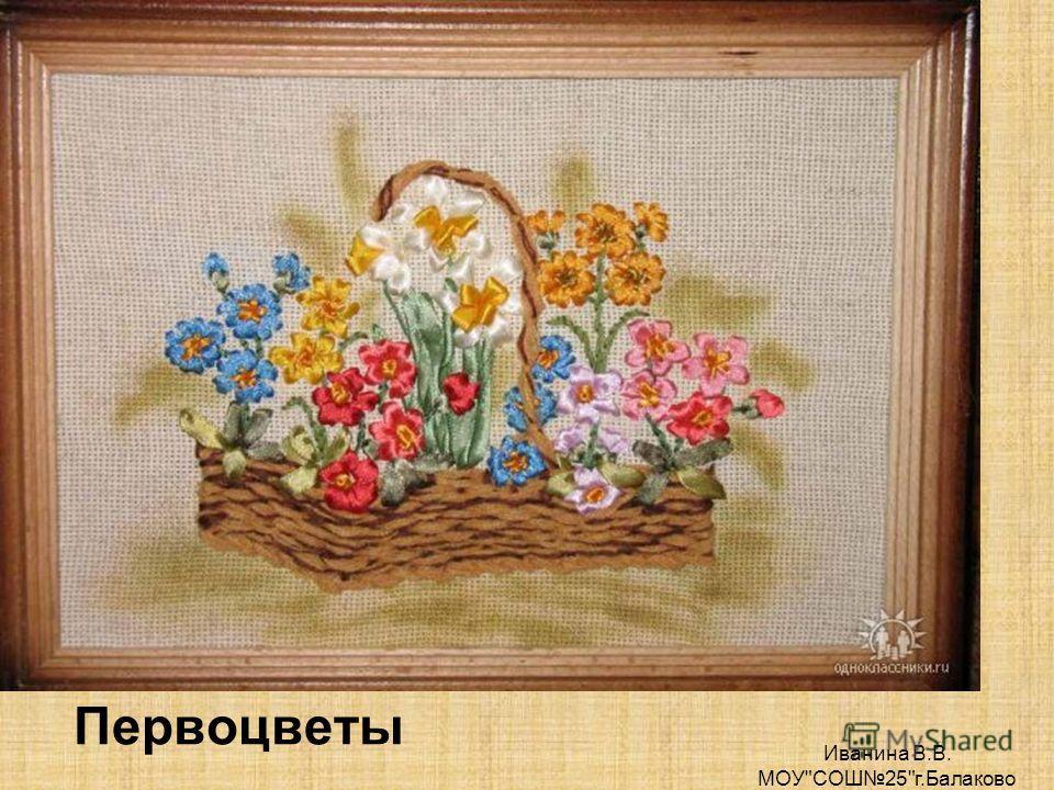 Первоцветы Иванина В.В. МОУСОШ25г.Балаково