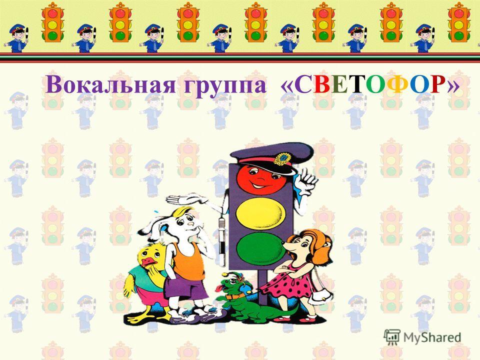 Вокальная группа «СВЕТОФОР»