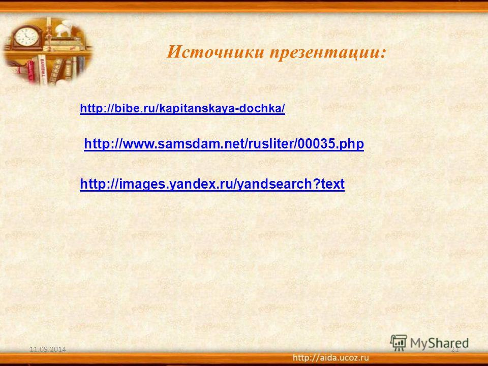 11.09.201421 Источники презентации: http://bibe.ru/kapitanskaya-dochka/ http://www.samsdam.net/rusliter/00035. php http://images.yandex.ru/yandsearch?text