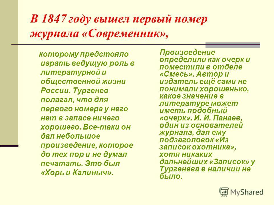 В 1847 году вышел первый номер журнала «Современник», которому предстояло играть ведущую роль в литературной и общественной жизни России. Тургенев полагал, что для первого номера у него нет в запасе ничего хорошего. Все-таки он дал небольшое произвед