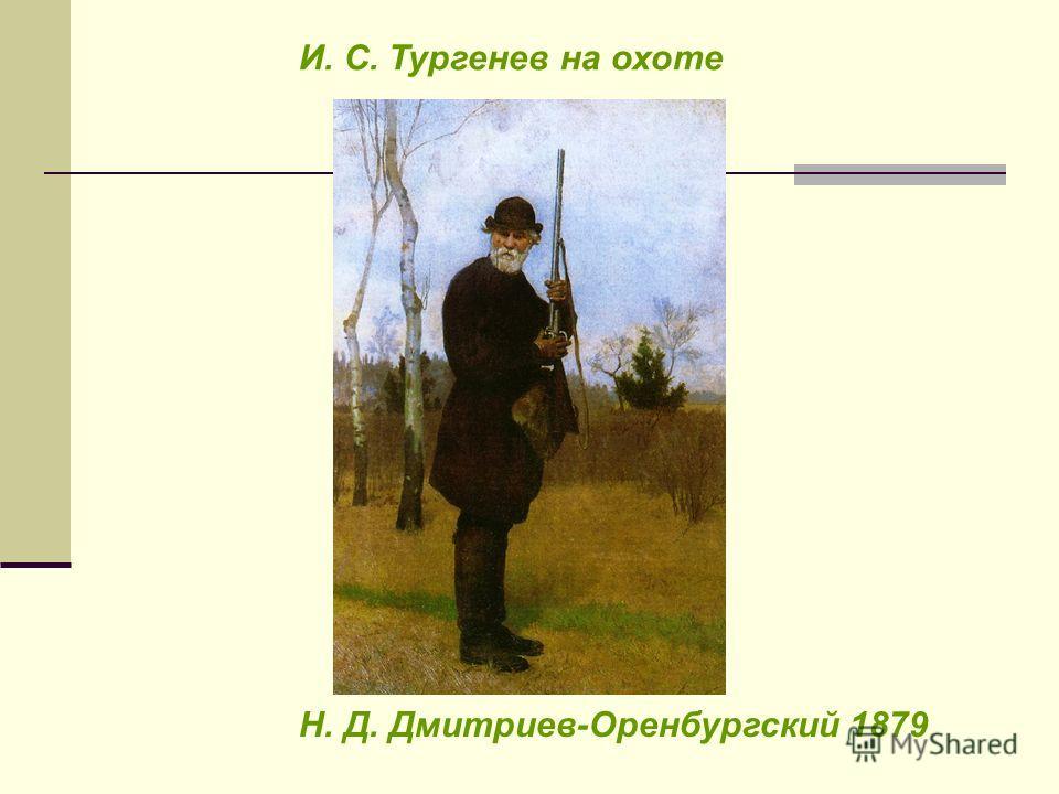 И. С. Тургенев на охоте Н. Д. Дмитриев-Оренбургский 1879