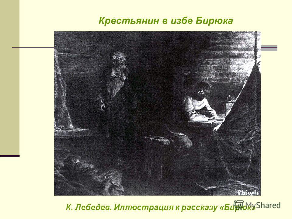 К. Лебедев. Иллюстрация к рассказу «Бирюк» Крестьянин в избе Бирюка