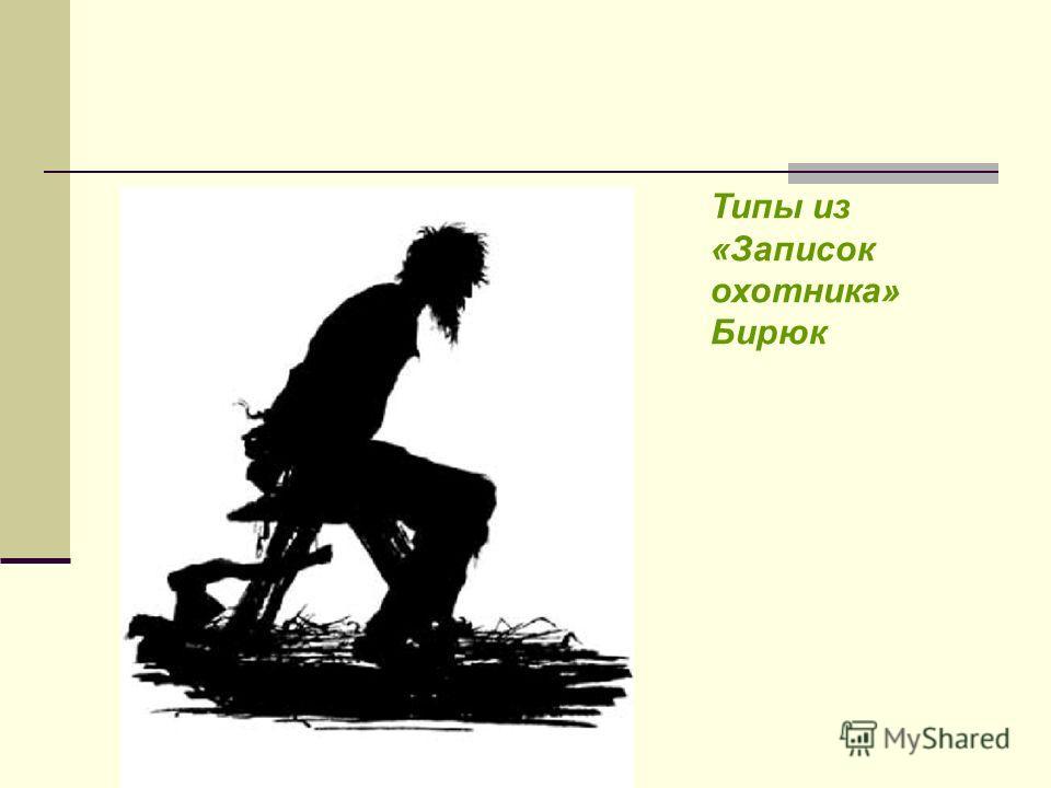 Типы из «Записок охотника» Бирюк