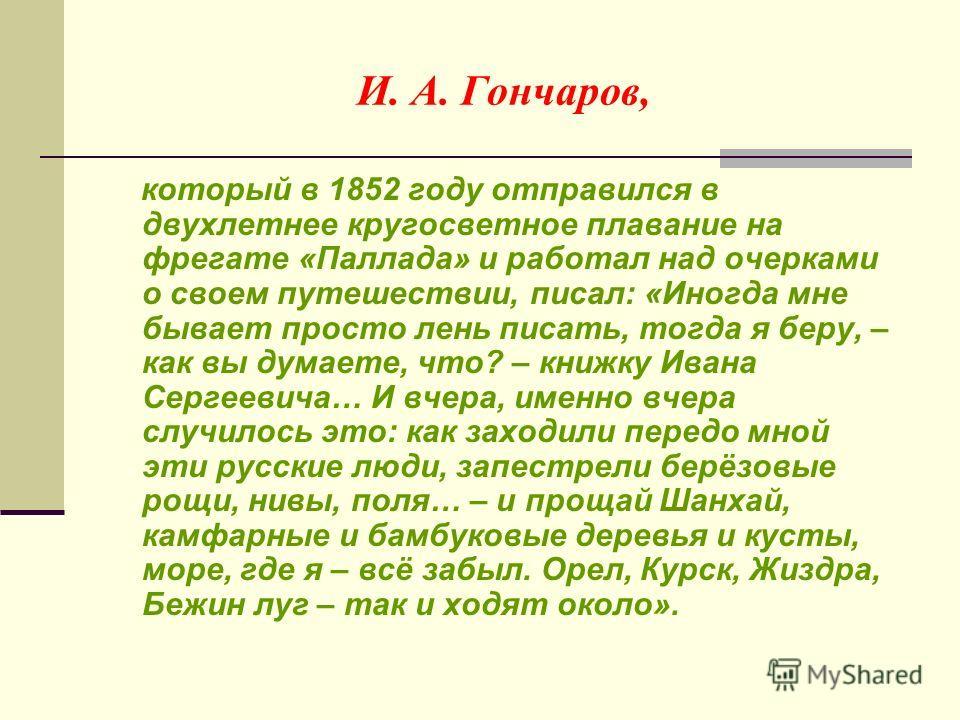 И. А. Гончаров, который в 1852 году отправился в двухлетнее кругосветное плавание на фрегате «Паллада» и работал над очерками о своем путешествии, писал: «Иногда мне бывает просто лень писать, тогда я беру, – как вы думаете, что? – книжку Ивана Серге